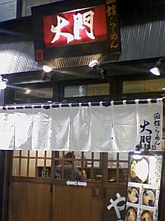 函館らーめん大門