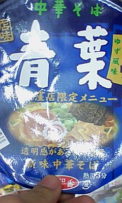 「青葉」のカップ麺