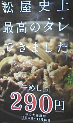 松屋の新「牛めし」