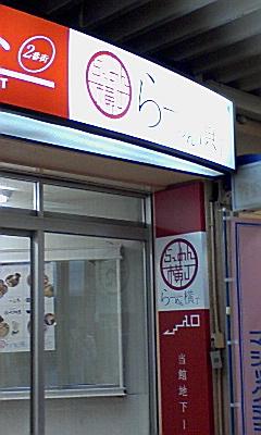 高円寺ラーメン横丁